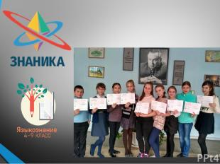 Приняли участие 62 учащихся 5 – 9 классов Учителя Осинцева К.А., Зайнагабдинова
