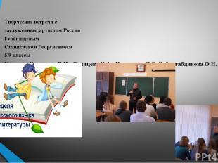 Творческие встречи с заслуженным артистом России Губанищевым Станиславом Георгие