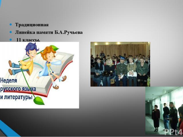 Традиционная Линейка памяти Б.А.Ручьева 11 классы. Учитель Докучаева Е.Ю.
