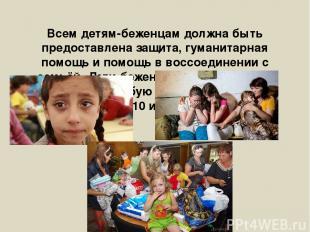 Всем детям-беженцам должна быть предоставлена защита, гуманитарная помощь и помо