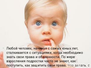 Любой человек, начиная с самых юных лет, сталкивается с ситуациями, когда необ
