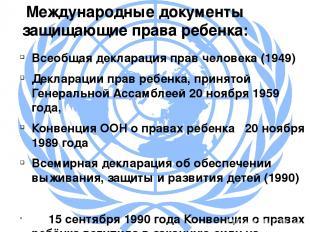 Международные документы защищающие права ребенка: Всеобщая декларация прав челов