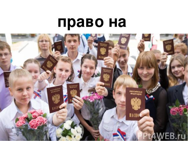 право на гражданство (ст.7 Конвенции о правах ребенка);