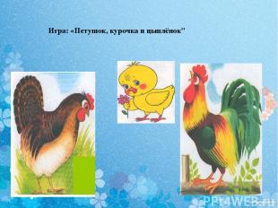 "Игра: «Петушок, курочка и цыплёнок"""