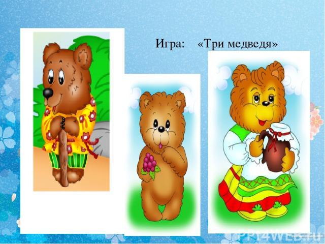 Игра: «Три медведя»