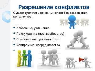 Разрешение конфликтов Существуют пять основных способов разрешения конфликтов.