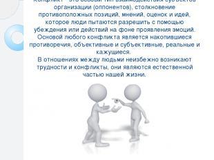 Конфликт - это особый тип взаимодействия субъектов организации (оппонентов), сто