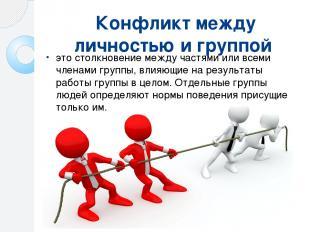 Конфликт между личностью и группой это столкновение между частями или всеми член