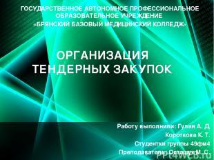 ОРГАНИЗАЦИЯ ТЕНДЕРНЫХ ЗАКУПОК Работу выполнили: Гулая А. Д. Короткова К. Т. Студ