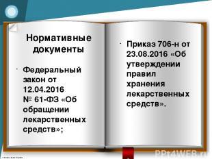 Нормативные документы Федеральный закон от 12.04.2016 № 61-ФЗ «Об обращении лека
