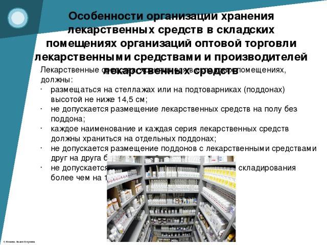 Особенности организации хранения лекарственных средств в складских помещениях организаций оптовой торговли лекарственными средствами и производителей лекарственных средств Лекарственные средства, хранящиеся в складских помещениях, должны: размещатьс…