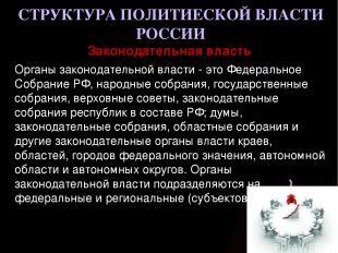 СТРУКТУРА ПОЛИТИЕСКОЙ ВЛАСТИ РОССИИ Законодательная власть Органы законодательно