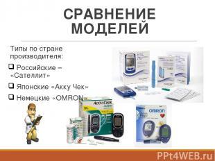 СРАВНЕНИЕ МОДЕЛЕЙ Типы по стране производителя: Российские – «Сателлит» Японские