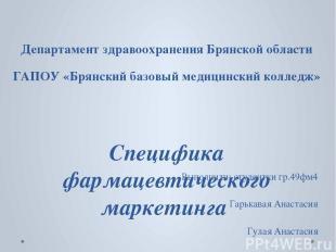 Департамент здравоохранения Брянской области ГАПОУ «Брянский базовый медицинский