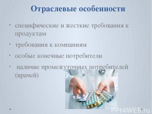 Отраслевые особенности специфические и жесткие требования к продуктам требования