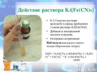 Действие раствора K3[Fe(CN)6]