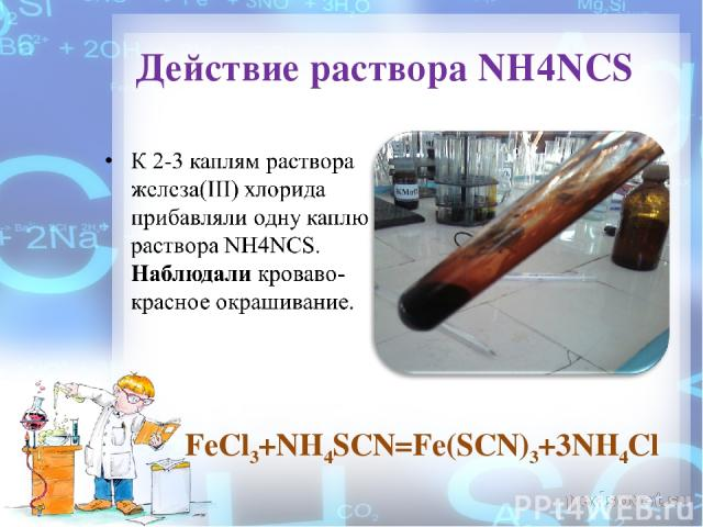 Действие раствора NH4NCS FeCl3+NH4SCN=Fe(SCN)3+3NH4Cl