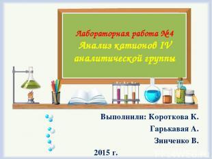 Лабораторная работа № 4 Анализ катионов IV аналитической группы Выполнили: Корот