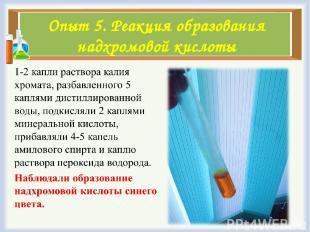 Опыт 5. Реакция образования надхромовой кислоты