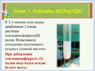 Опыт 7. Действие K4[Fe(CN)6]