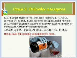 К 2-3 каплям раствора соли алюминия прибавляли 10 капель раствора аммиака и 2 ка