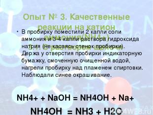 Опыт № 3. Качественные реакции на катион аммония(NH4+) 3.1. С раствором щелочи В
