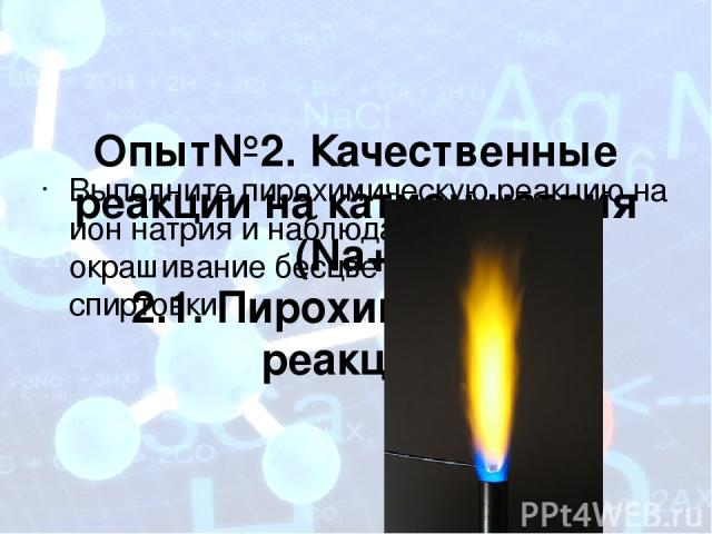 Опыт№2. Качественные реакции на катион натрия (Na+) 2.1. Пирохимическая реакция Выполните пирохимическую реакцию на ион натрия и наблюдайте желтое окрашивание бесцветного пламени спиртовки