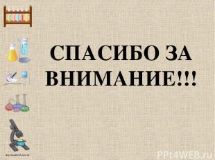 СПАСИБО ЗА ВНИМАНИЕ!!! http://linda6035.ucoz.ru/