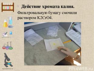 Действие хромата калия. Фильтровальную бумагу смочили раствором K2CrO4. http://l