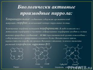 Биологически активные производные пиррола: Тетрапиррольные соединениясодержат а
