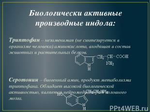 Триптофан–незаменимая (не синтезируется в организме человека) аминокислота, вх