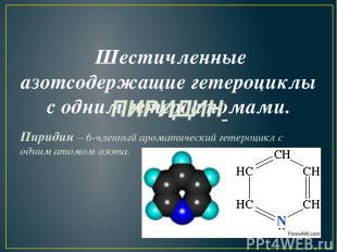 Шестичленные азотсодержащие гетероциклы с одним гетероатомами. ПИРИДИН Пиридин