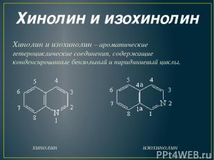 Хинолин и изохинолин Хинолин и изохинолин – ароматические гетероциклические соед