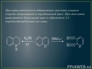 При каталитическом гидрировании хинолина в первую очередь затрагивается пиридини