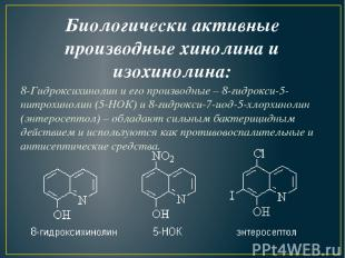 Биологически активные производные хинолина и изохинолина: 8-Гидроксихинолини ег