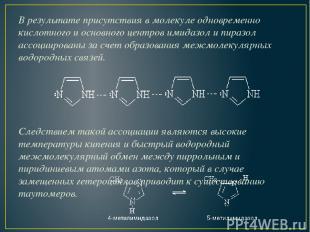 В результате присутствия в молекуле одновременно кислотного и основного центров
