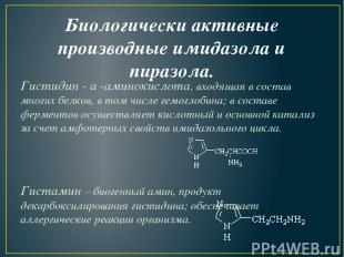 Биологически активные производные имидазола и пиразола. Гистидин-a-аминокисло