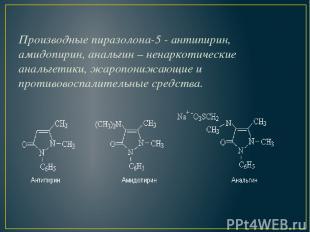 Производные пиразолона-5 -антипирин, амидопирин, анальгин– ненаркотические ана