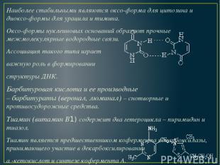 Наиболее стабильными являются оксо-форма для цитозина и диоксо-формы для урацила