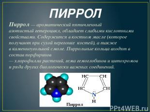 ПИРРОЛ Пиррол— ароматический пятичленный азотистыйгетероцикл, обладает слабыми