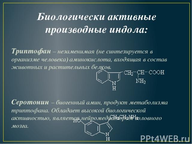 Триптофан–незаменимая (не синтезируется в организме человека) аминокислота, входящая в состав животных и растительных белков. Серотонин–биогенный амин, продукт метаболизма триптофана. Обладает высокой биологической активностью, является нейромед…