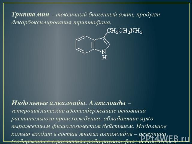 Триптамин –токсичный биогенный амин, продукт декарбоксилирования триптофана. Индольные алкалоиды.Алкалоиды – гетероциклические азотсодержащие основания растительного происхождения, обладающие ярко выраженным физиологическим действием. Индольное ко…