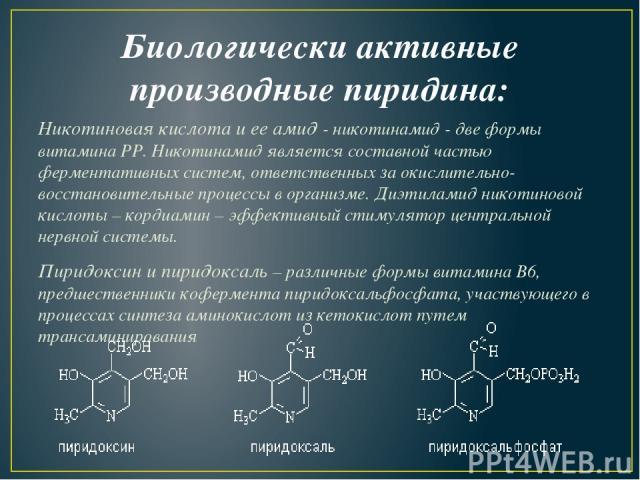 Биологически активные производные пиридина: Никотиновая кислота и ее амид -никотинамид- две формы витамина РР. Никотинамид является составной частью ферментативных систем, ответственных за окислительно-восстановительные процессы в организме. Диэти…
