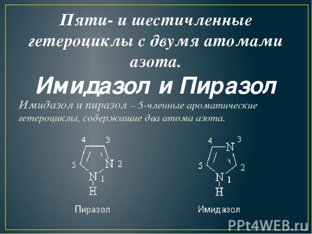 Пяти- и шестичленные гетероциклы с двумя атомами азота. Имидазол и Пиразол Имидазол и пиразол – 5-членные ароматические гетероциклы, содержащие два атома азота.