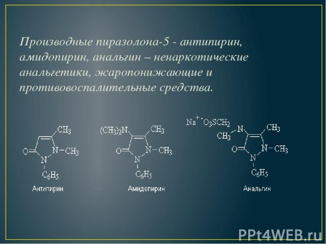 Производные пиразолона-5 -антипирин, амидопирин, анальгин– ненаркотические анальгетики, жаропонижающие и противовоспалительные средства.