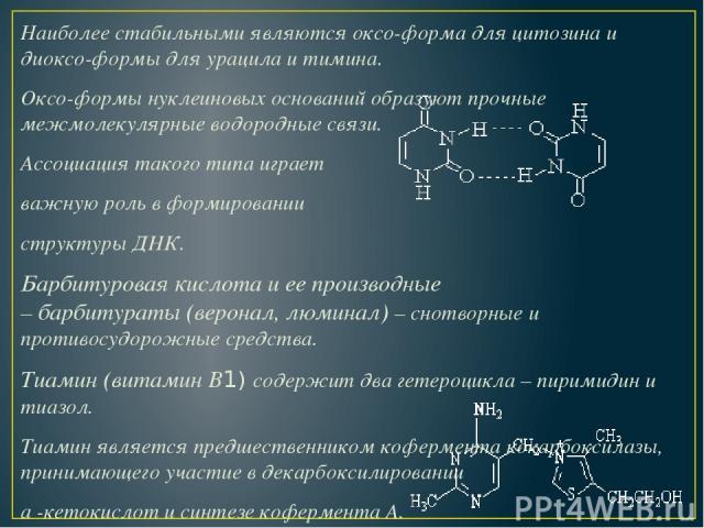 Наиболее стабильными являются оксо-форма для цитозина и диоксо-формы для урацила и тимина. Оксо-формы нуклеиновых оснований образуют прочные межмолекулярные водородные связи. Ассоциация такого типа играет важную роль в формировании структуры ДНК. Ба…