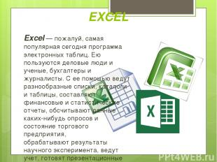 Excel — пожалуй, самая популярная сегодня программа электронных таблиц. Ею польз