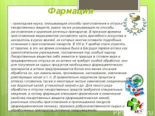Фармация - прикладная наука, описывающая способы приготовления и отпуска лекарст