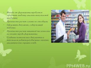 Иногда от фармацевта требуется оформить таблицу анализа выпускаемой продукции; П