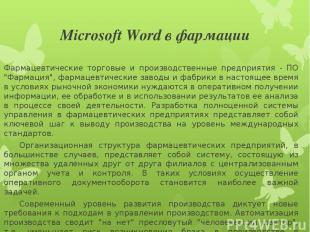 Microsoft Word в фармации Фармацевтические торговые и производственные предприят